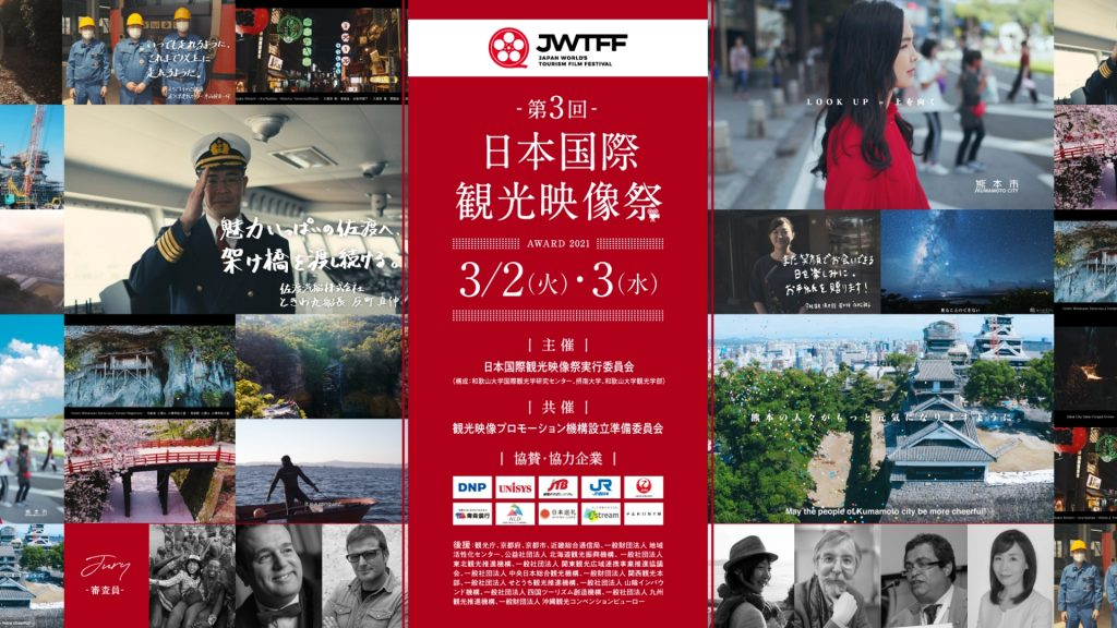 3rd edition JWTFF - Blog – 1