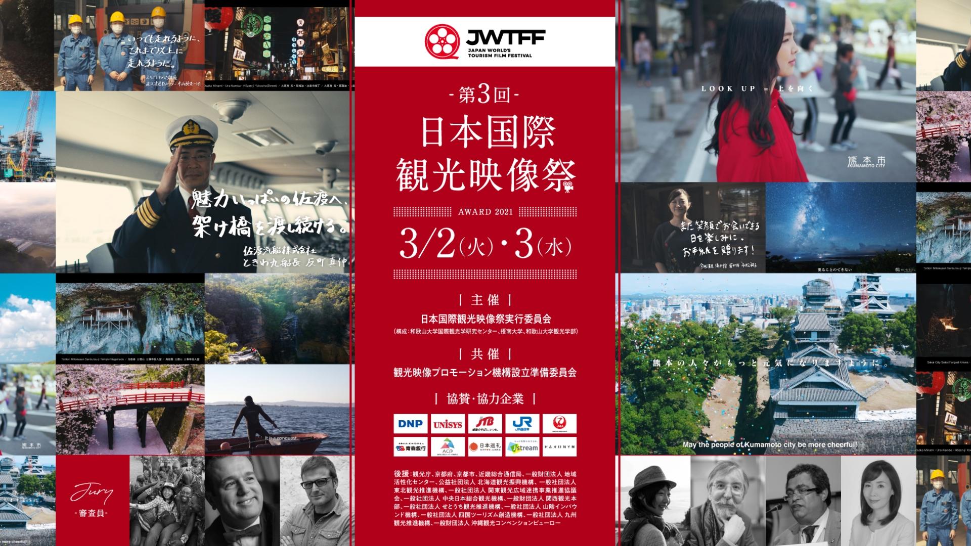3rd edition JWTFF - Blog – 1